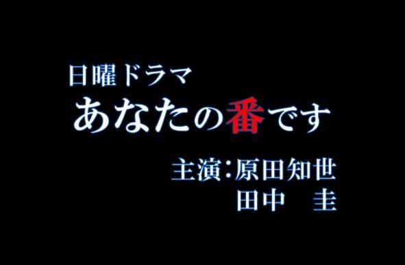 ドラマ 黒幕