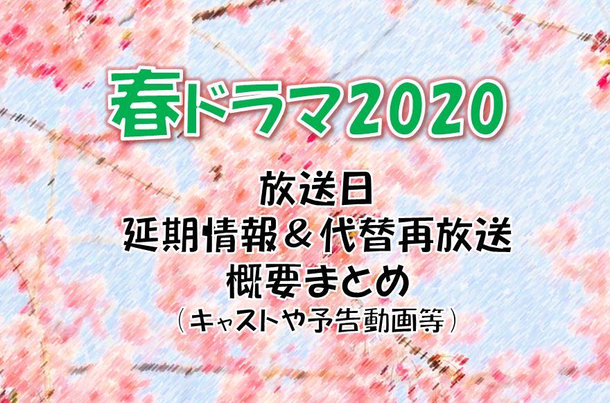 2020 ドラマ 再 放送